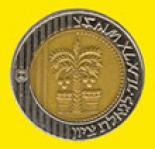 10 shekels (other side) 10