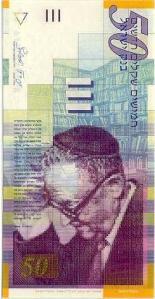 50 shekels (other side) 50
