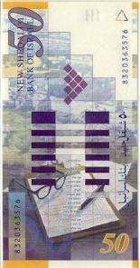 50 shekels 50